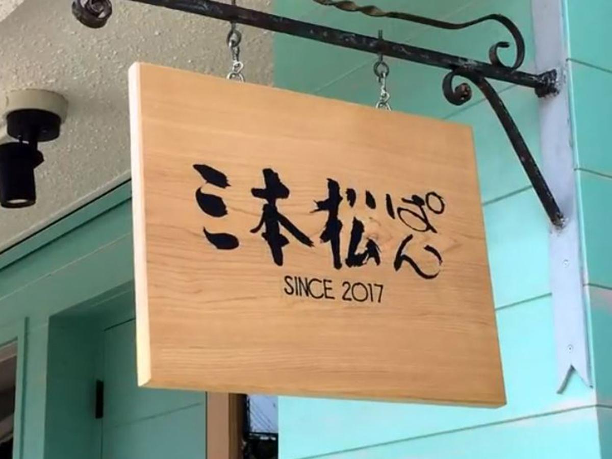 三本松ぱん様の写真1