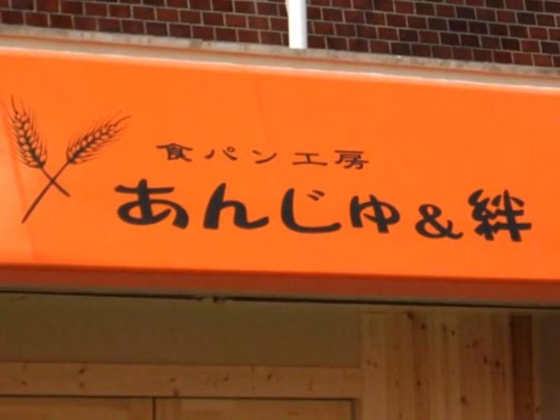 あんじゅ&絆 福島店 様の写真1