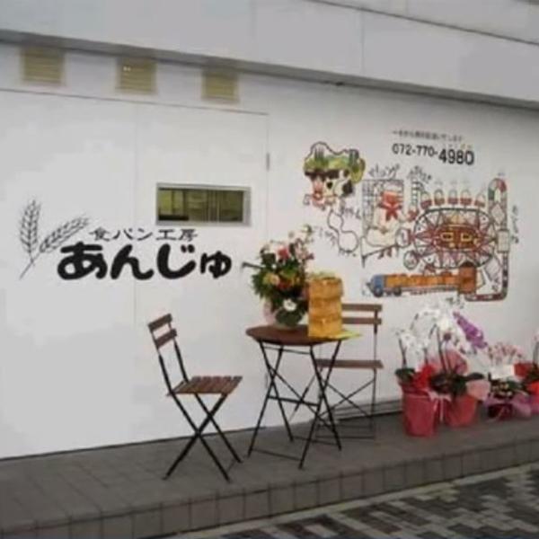 食パン工房あんじゅ 本店 様の写真1