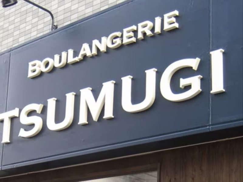 Boulangerie TSUMUGI様の写真1