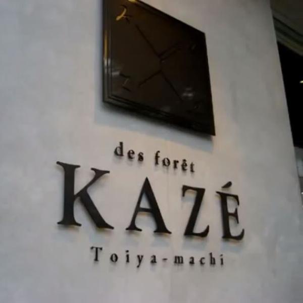 des_foret_KAZE_デュフォーレカゼ様の写真1