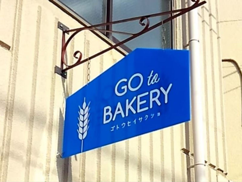 GO to BAKERY様の写真1