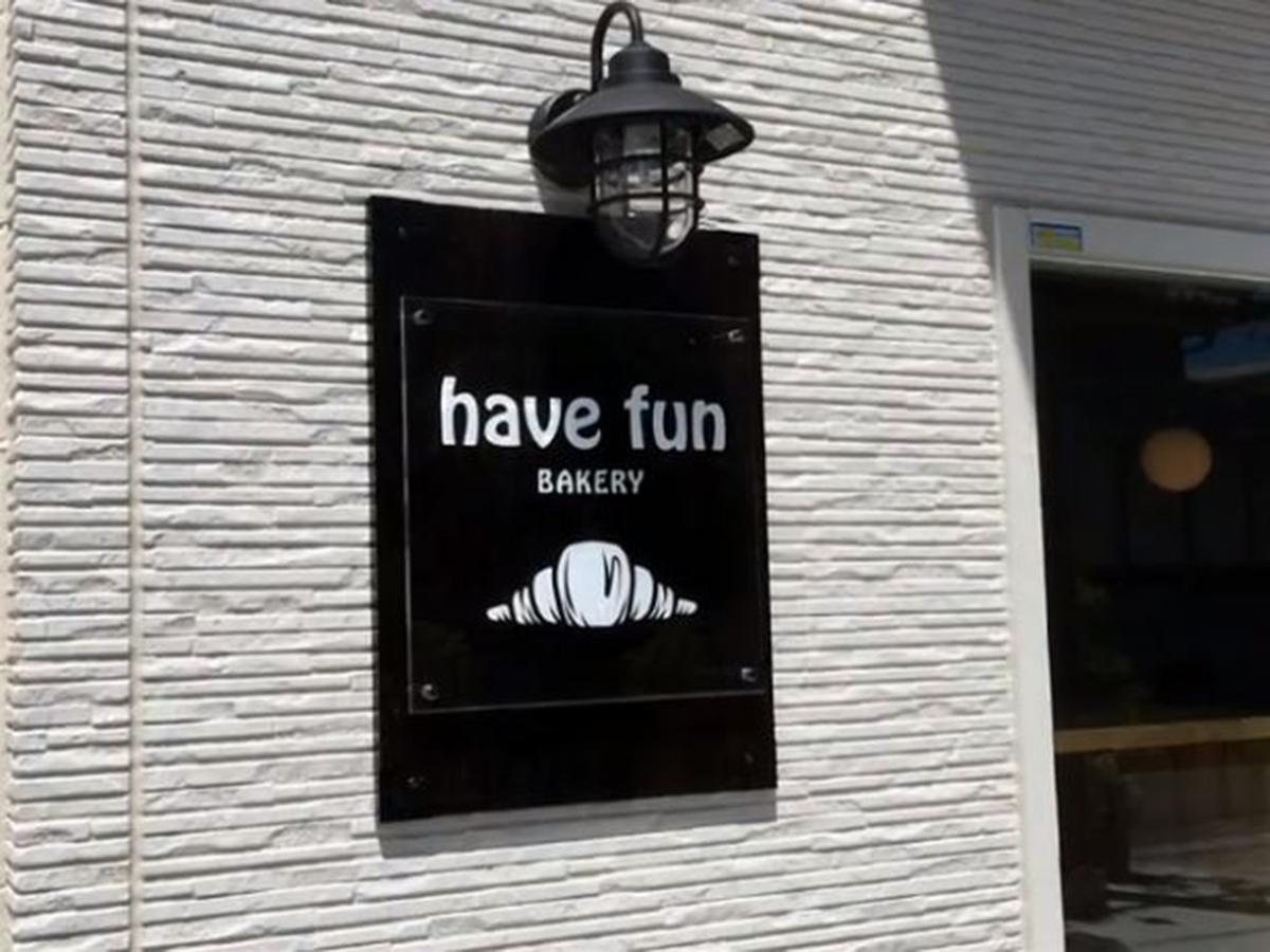 have_fun _BAKERY様の写真