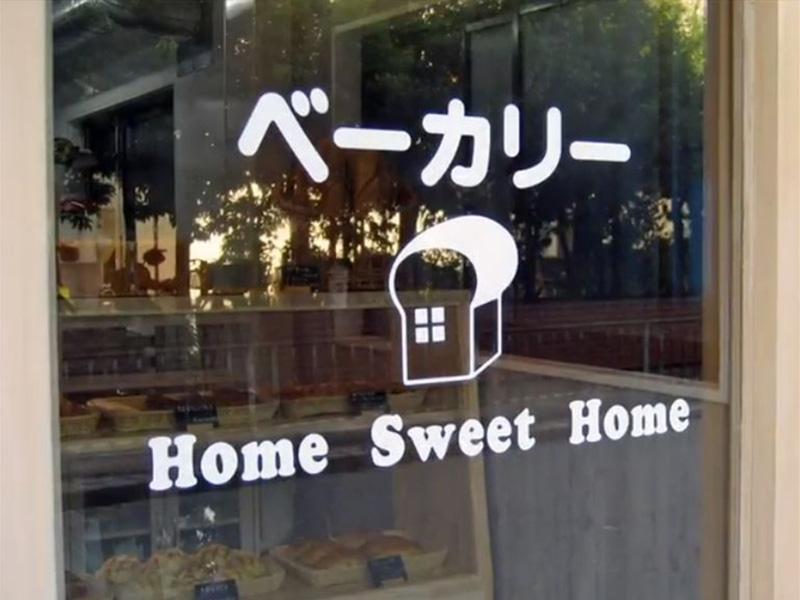 Home Sweet Home様の写真1