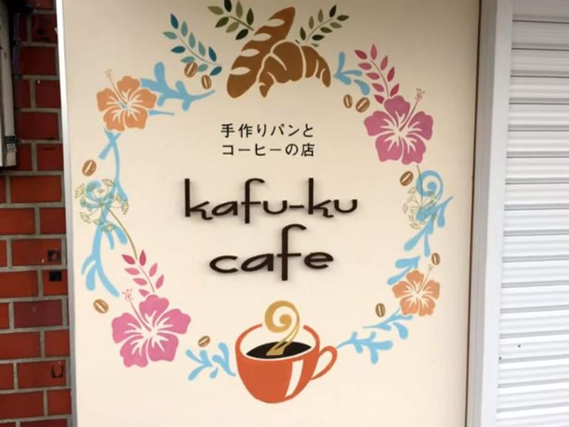 kafuku-cafe(花風空カフェ)様の写真1