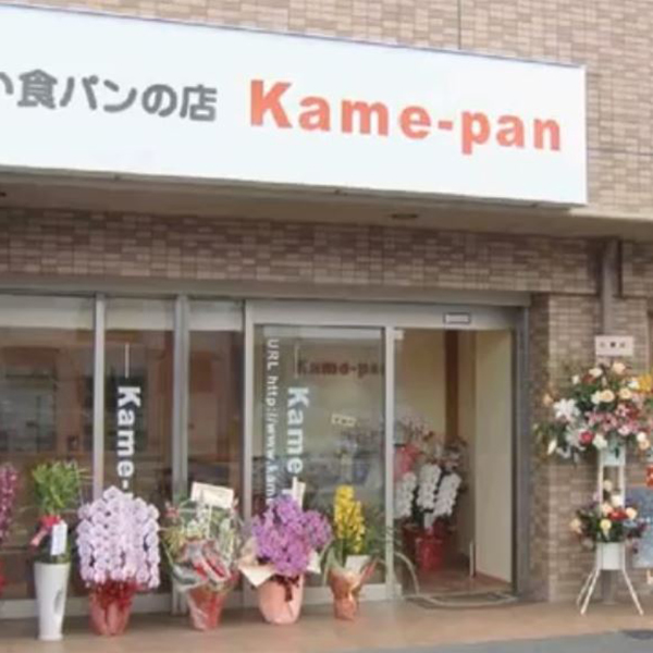 Kame-pan様の写真1