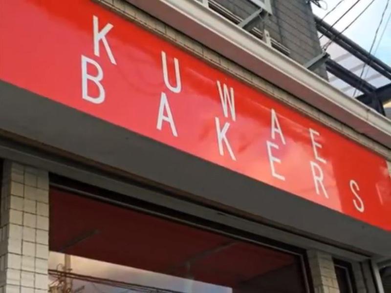 KUWAE BAKERS様の写真1
