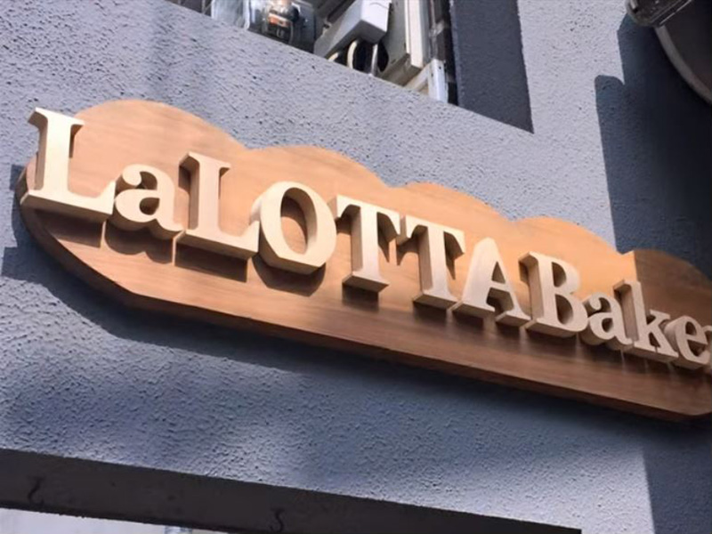 La LOTTA Bakery様の写真1