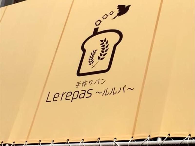 Le repus(ルルパ)様の写真1