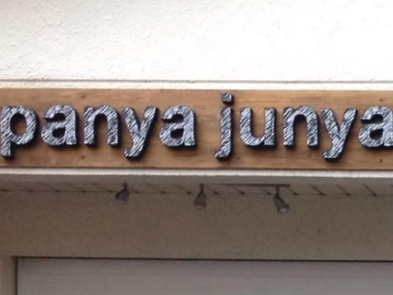 panya junya様の写真1